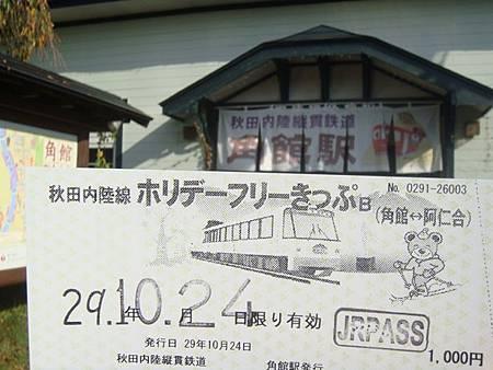 1024059-秋田內陸縱貫線一日券.JPG