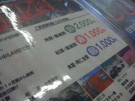 1024056-秋田內陸縱貫線一日券.JPG