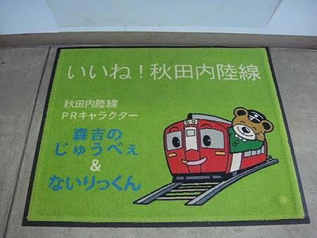 1024224-阿仁合駅.JPG