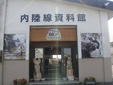 1024240-阿仁合駅旁的內陸線資料館.JPG