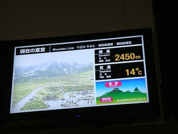 0808023-立山車站有即時的電子看板.JPG