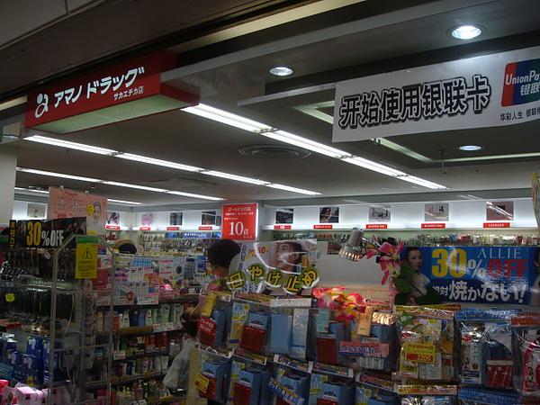0809254-逛的第一家藥妝店.JPG