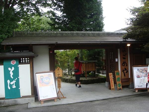 0809102-吃中餐的餐廳(這裡柿卷最便宜).JPG