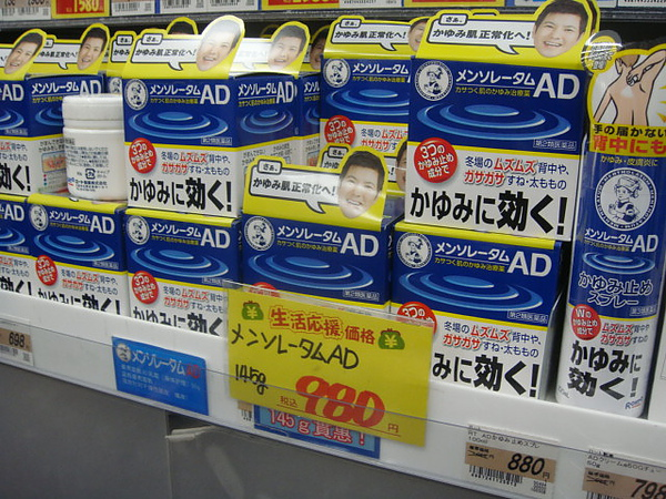 0809252-AD軟膏.JPG