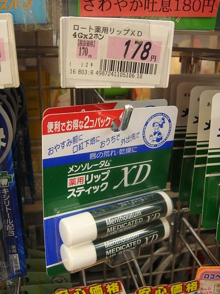 0809262-超便宜的護唇膏.JPG