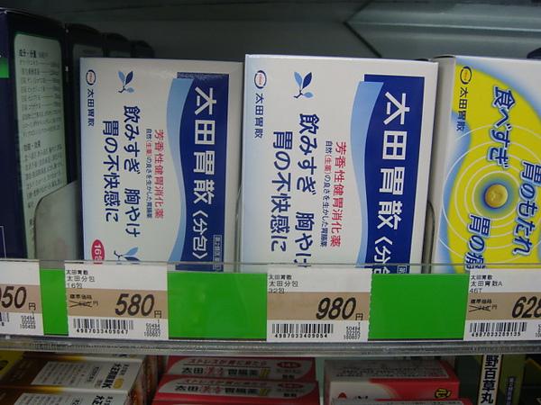 0809264-太田胃散(結果免稅店最便宜).JPG