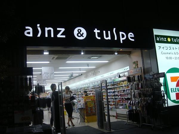 0809281-就是這家營業到11點的藥妝店有便宜小花.JPG
