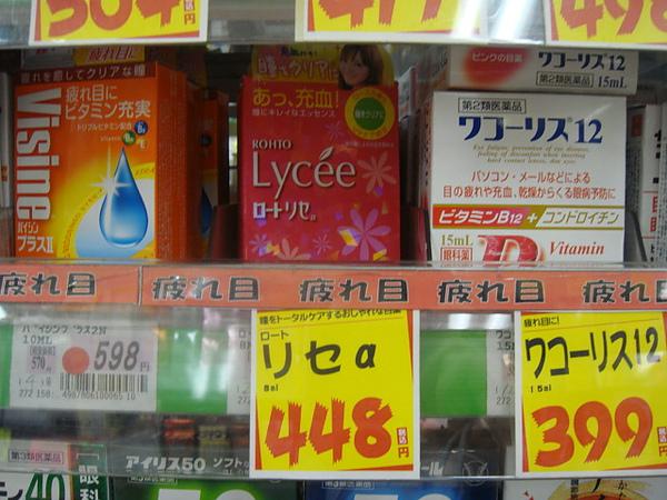 0809261-較便宜的小花眼藥水.JPG