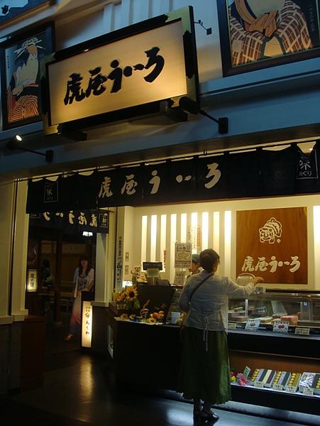 0810068-名古屋機場的羊羹店.JPG