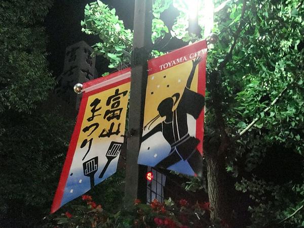 0807363-富山祭典的旗幟.JPG