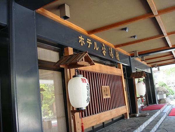 0807114-午餐的飯店宋湯館.JPG