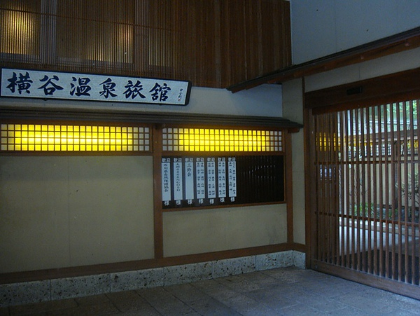 0809006-入口處很有日式飯店的感覺.JPG