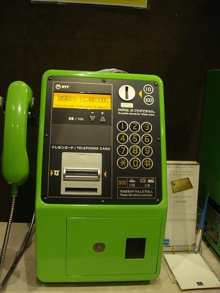 0809282-每晚都要打的公共電話.JPG