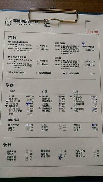 2016.11.2美食案映璇沒來大姐頂替_3338.jpg
