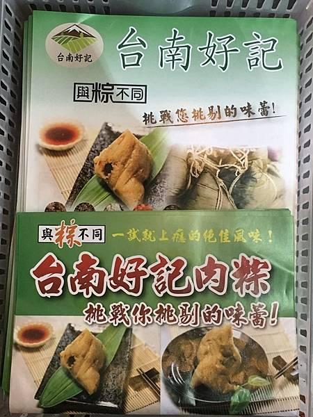 台南好記肉粽_161223_0021.jpg