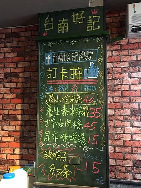 台南好記肉粽_161223_0023.jpg