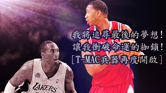 kobe-bryant-tracy-mcgrady_副本