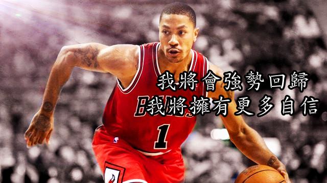 Derrick-Rose-Bulls-MVP_副本