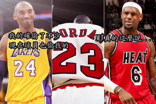 Kobe-Bryant-Michael-Jordan-y-LeBron-James-Getty-Images_副本