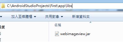 Android] 2-16 加入jar - Android Studio @ 給你魚竿:: 痞客邦::