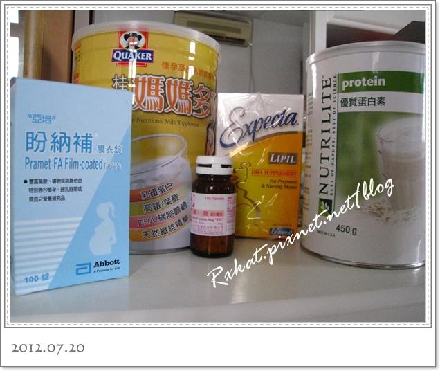 2012孕期補充品