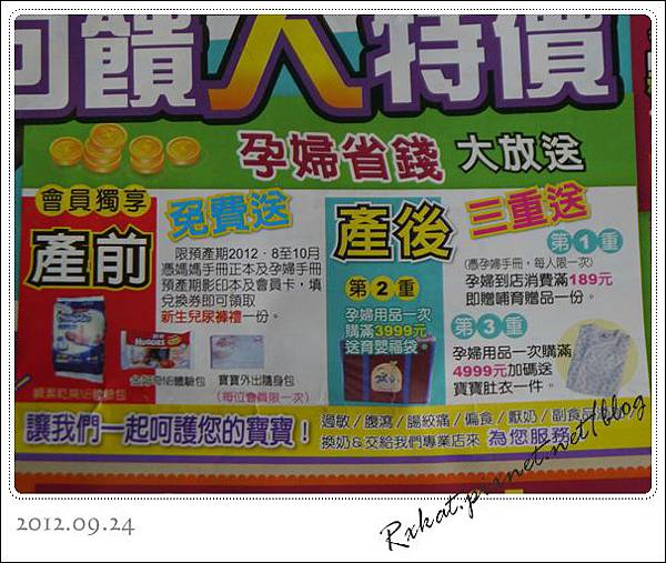 2012媽媽手冊禮宜兒樂