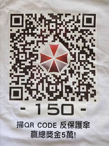 反保護傘戰士制服QR CODE