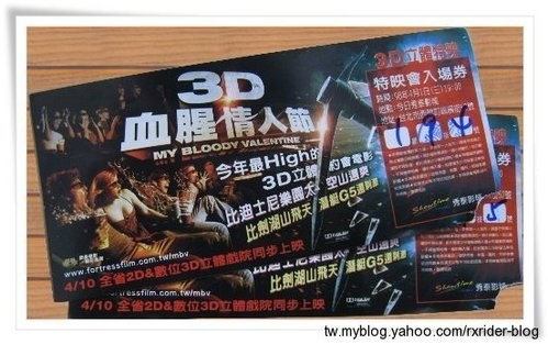 3D血腥情人節電影特映票.jpg