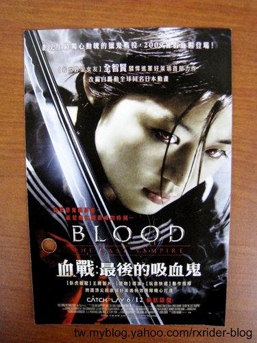 血戰:最後的吸血鬼特映票-1.JPG