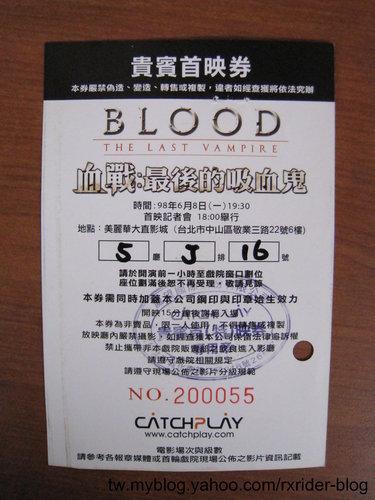 血戰:最後的吸血鬼特映票-2.JPG