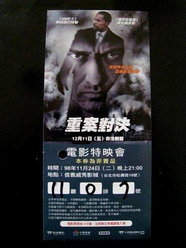 重案對決電影特映票.JPG