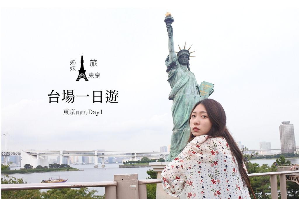 旅記 ▏【2017日本東京】台場一日遊|台場濱海公園|自由女神像|記錄美麗的東京
