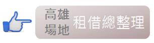 高雄場地租借1.PNG