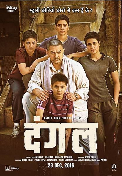 Dangal-Movie-Hd-Wallpaper-Poster-