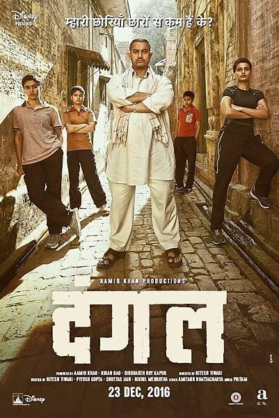 Dangal-poster-4567865