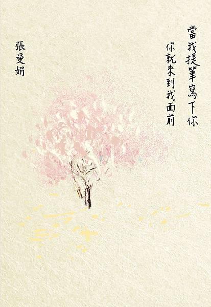 1_24張曼娟