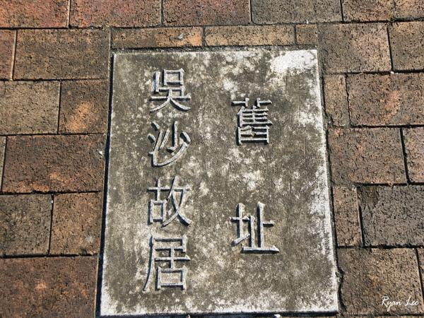 呉沙紀念館
