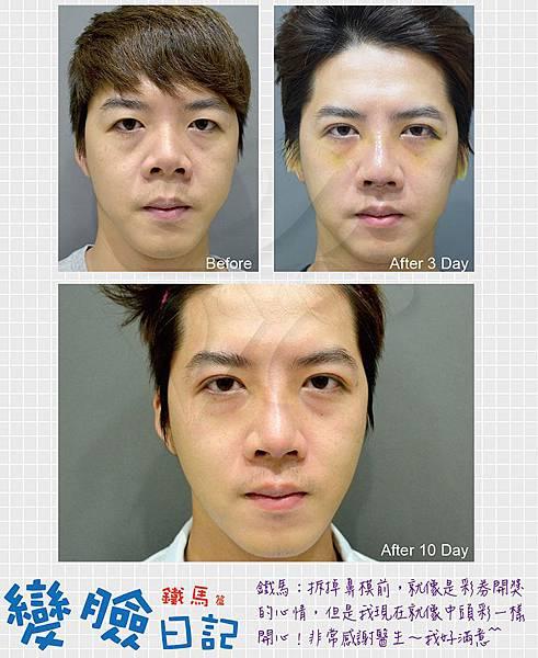 變臉日記.jpg