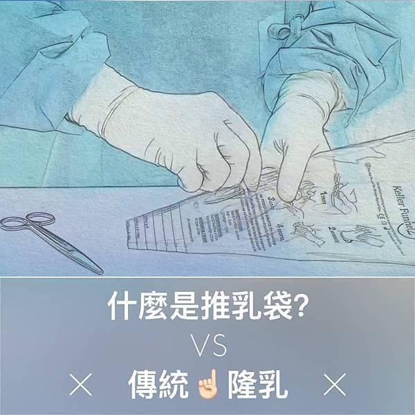 張峯瑞整形外科醫師-推乳袋.jpg
