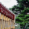 圖片出處:韓國觀光公社www.visitkorea.or.kr