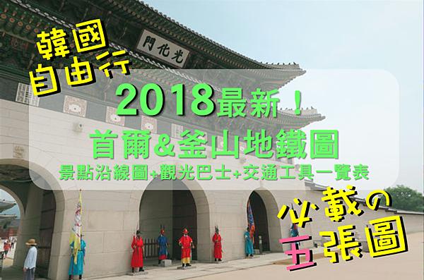 2018圖.png
