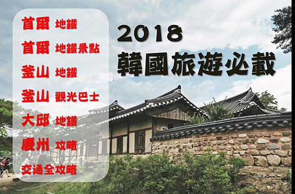 2018韓國全攻略.png