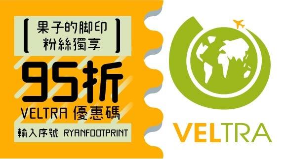 veltra_footprint-02.jpg