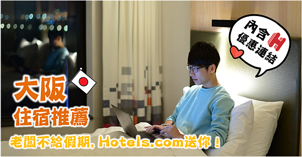 Hotels.com封面.png