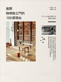 推開咖啡館之門的100個理由 (200).jpg