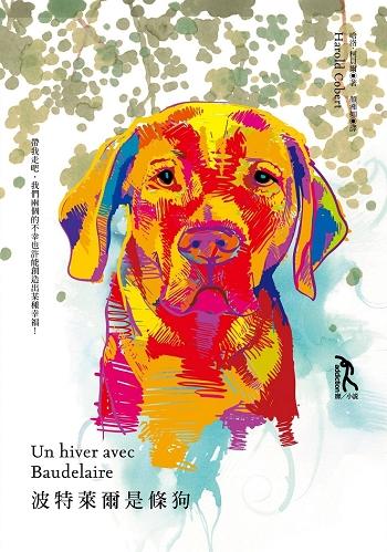 波特萊爾是條狗_blog 350.jpg