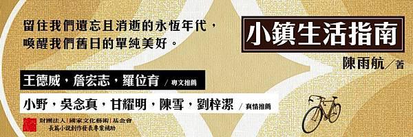 小鎮banner-900x300