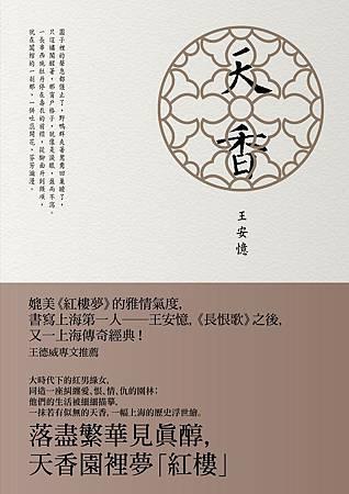 麥田_天香_書封+書腰_9789861204918