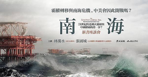 20150730南海活動_誠品banner