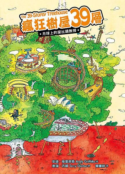 0916瘋狂樹屋39-封面